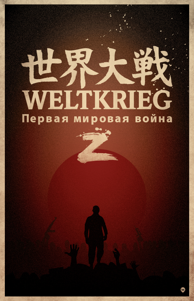 World War Z by David Moscati