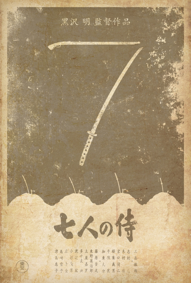 Seven Samurai by Adam Rabalais