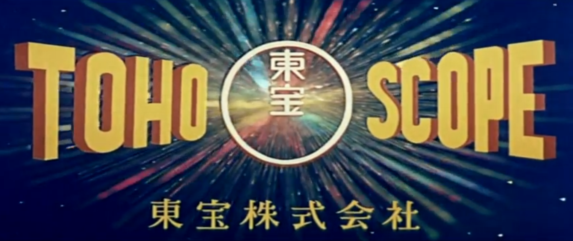 Watch The BRILLIANT Fan-Made, Toho Style Trailer For ...