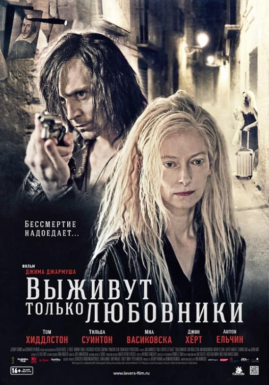 "Tom Hiddleston and Tilda Swinton: ""Only Lovers Left Alive"