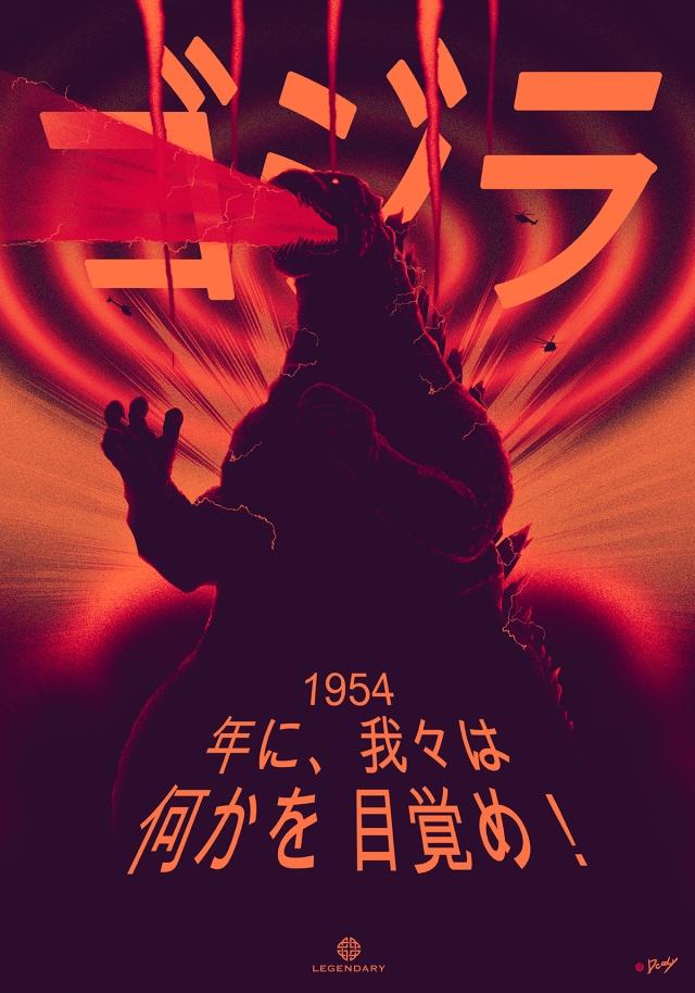 pp7-Godzilla-jap-doaly-red