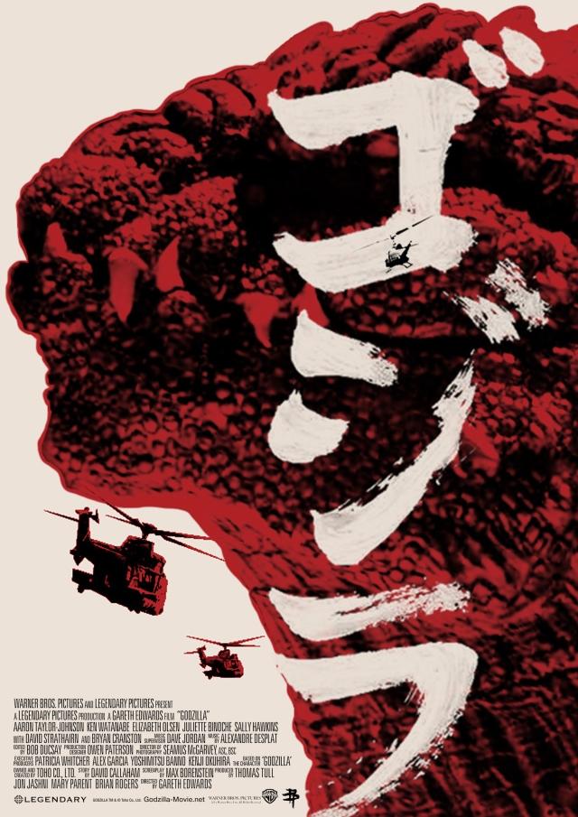 Sharm_Godzilla_A4
