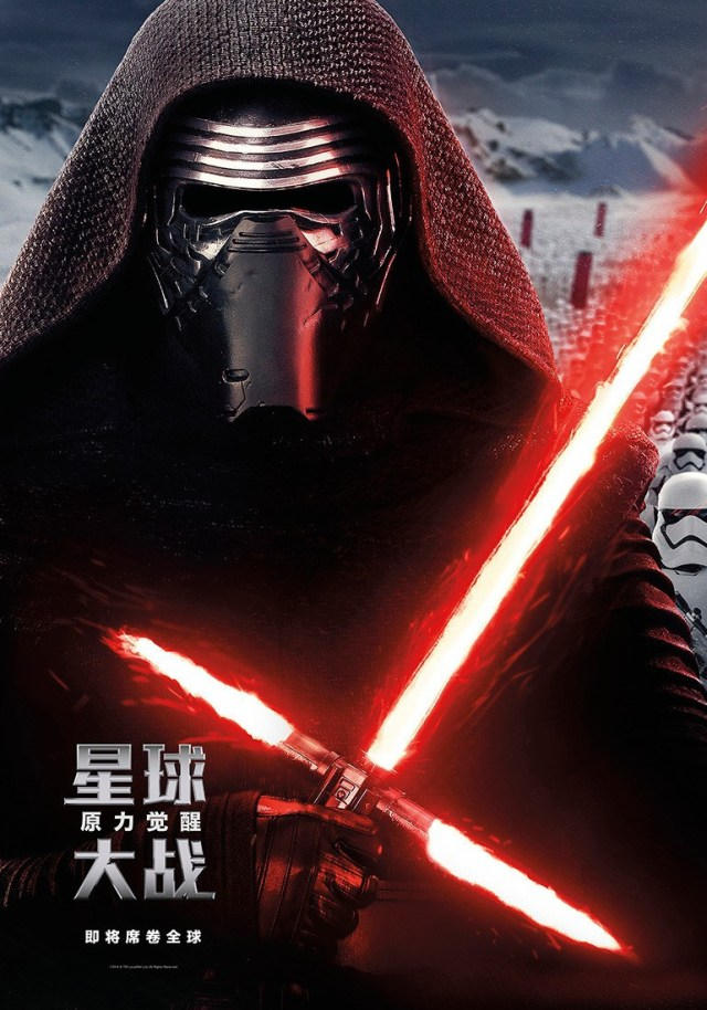star-wars_the-force-awakens_kylo-ren_international-character-poster